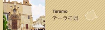 Teramo テーラモ県