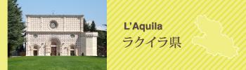 L'Aquila ラクイラ県