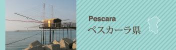 Pescara ペスカーラ県